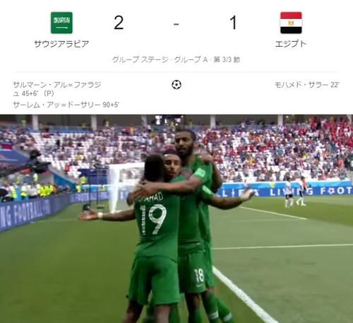 える、ぶろ☆: サウジアラビア×エ...